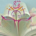 ملكة القراءة .. الصفحة الأولى